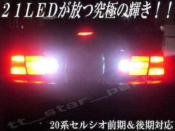 mLED】セルシオ30系31系前期/バックランプ超高輝度21連