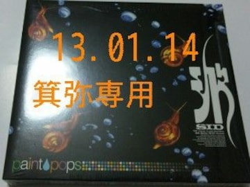 2005年「paint pops」初回盤◆ラスト1点◆1日迄の価格即決