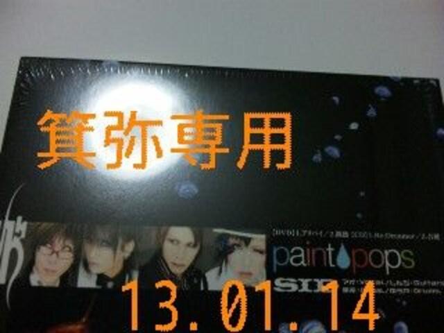 2005年「paint pops」初回盤◆ラスト1点◆23日迄の価格即決 < タレントグッズの