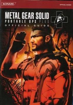 PSP メタルギアソリッドポータブルオプス+ 公式ガイド 攻略本
