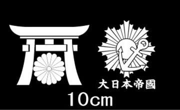 家紋ステッカー5枚セット菊紋菊水海軍