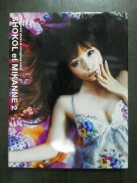 中川翔子写真集 『 しょこれみかんぬ 2 』