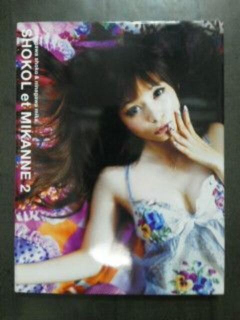中川翔子写真集 『 しょこれみかんぬ 2 』  < タレントグッズの