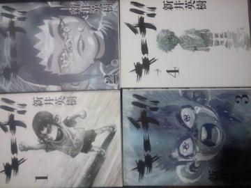 少年編完結!新井英樹「キーチ」全9巻9冊セット送料無料