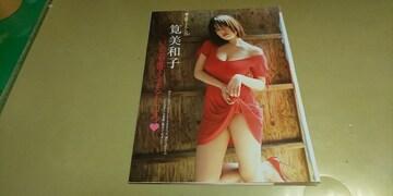 ★筧美和子★グラビア雑誌・切抜き・8P。同梱可。