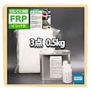 汎用 FRP補修3点キット 樹脂0.5kg 一般積層用 インパラフィン