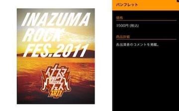 イナズマロックフェス☆2011☆パンフレット