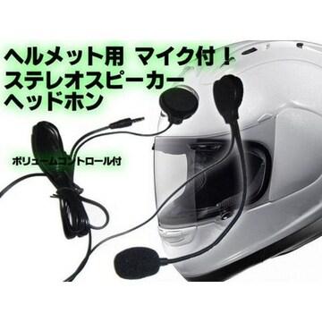 送料無料!ヘルメット装着型イヤホンマイク/ステレオスピーカー
