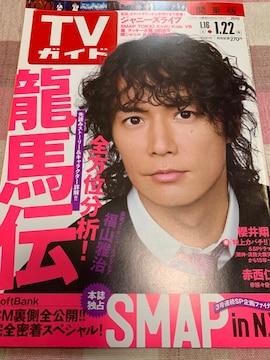 ★1冊/TVガイド 2010.1.16〜 関東版