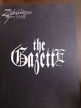 GazettE「mega edition #06ーthe GazettEー」ガゼット