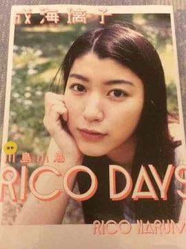 激安!超レア!☆成海璃子/写真集(RICO DAYS)☆初版☆美品☆