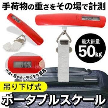 ☆スケーラー HDS-50 最大50kgまで携帯式 デジタルスケール