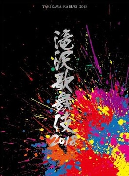 即決 滝沢秀明 滝沢歌舞伎2018 初回盤A 新品