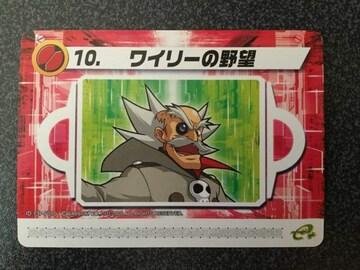 ★ロックマンエグゼ6 改造カード『10.ワイリーの野望』★