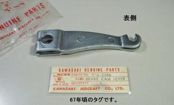 川崎 B8 B1 KC F3 F4 ブレーキカム・レバー 絶版新品