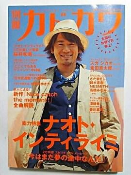 総力特集【ナオト・インティライミ】