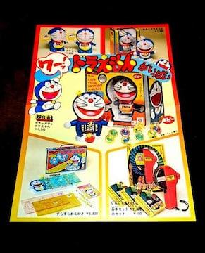 レア 当時物 ドラえもん おもちゃ パンフレット 広告 カタログ