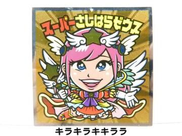 【AKBックリマン*シール】スーパーさしはらゼウス/指原莉乃/HKT48