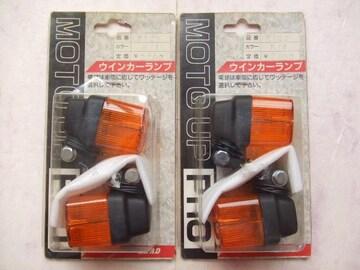 当時物 新品 リード ウインカーランプ 旧車 イノウエ JMC キジマ