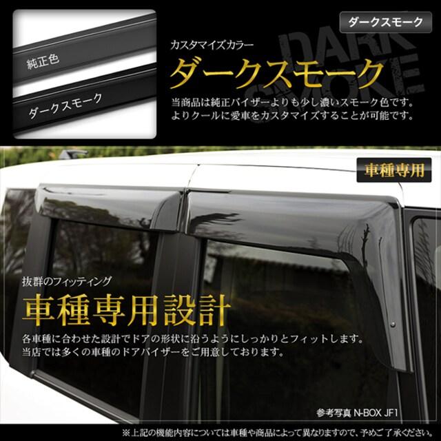 ★ドアバイザー CX-5 KE系 【DV64】 < 自動車/バイク