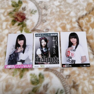 AKB48横山由依☆公式生写真〜まとめ売り9枚セット!