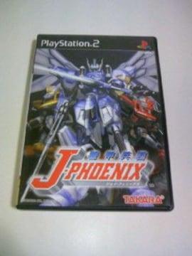 即決 PS2 機甲兵団 J-PHOENIX / プレステ2 タカラ ジェイフェニックス ゲームソフト
