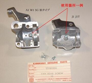 J1 G1 B1 G1 GA A1 前期 W1前期 スイッチスクリューJIS 絶版新品