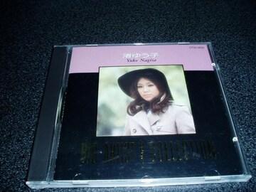 CD「渚ゆう子/ビッグアーチストベストコレクション」89年盤