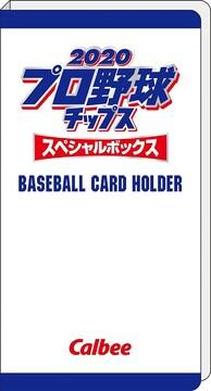 カルビー プロ野球チップス カードホルダー