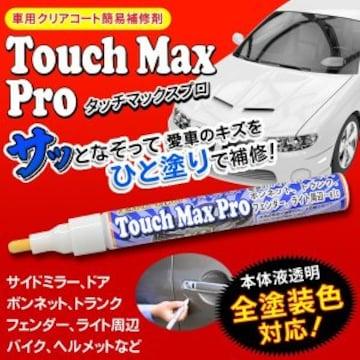 ★タッチマックスプロ  車 キズ補修 傷消し 万能ペン