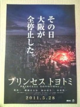 映画「プリンセストヨトミ」チラシ10枚�@ 綾瀬はるか 堤真一
