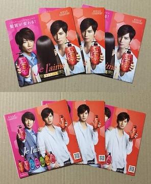 嵐◆相葉 松潤 『Je l'aime RELAX』蛇腹風ミニリーフレット3冊