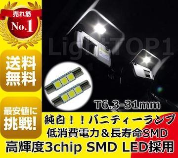 バニティーランプT6.3-31mmSMD/LED純白ライトバイザーランプ