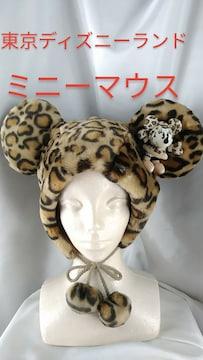 ★東京ディズニーランド★ヒョウ柄★ミニーマウス秋冬帽子★