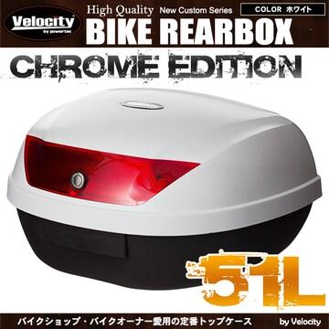 ★バイク リアボックス 51L ヘルメット2個収納  【0888-WH】