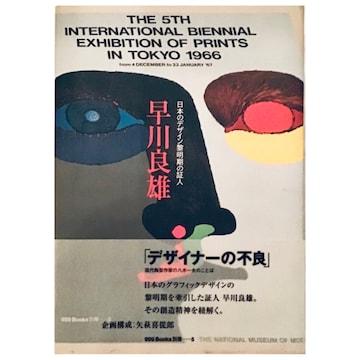 トランスアート 早川良雄 日本のデザイン黎明期の証人