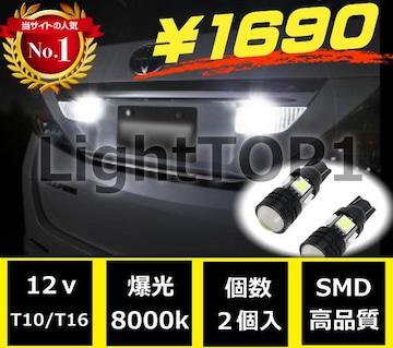 バックランプ☆車検対応☆LEDバルブT10/16ウェッジ 5連プロジェクター