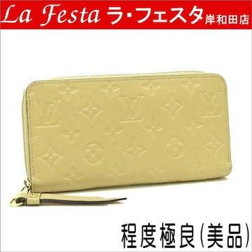 本物美品◆ヴィトン【モノグラムアンプラント】長財布ジッピー箱
