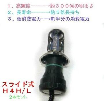 保障有.H4スライド式H-L 35w.55w 交換バルブ
