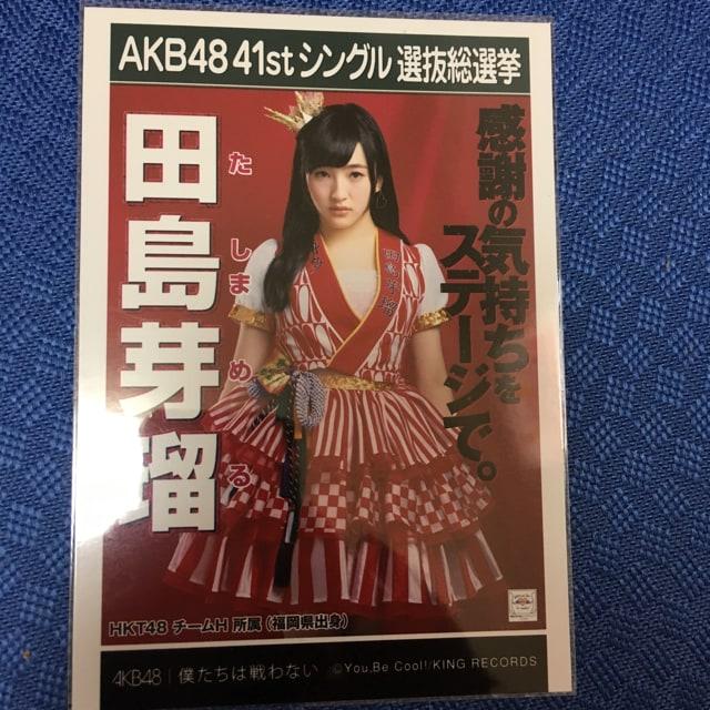 HKT48 田島芽瑠 僕たちは戦わない 生写真 AKB48  < タレントグッズの