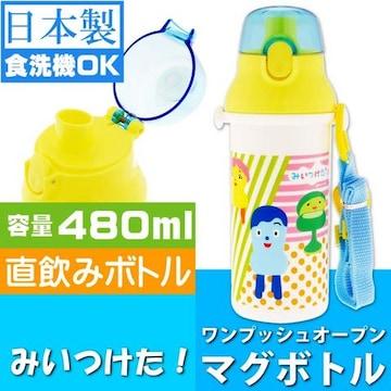 みいつけた 食洗機OK 直飲みボトル 水筒 PSB5SAN Sk653