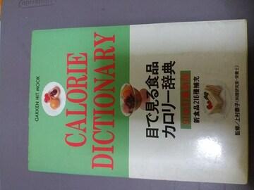 目で見る食品カロリー辞典