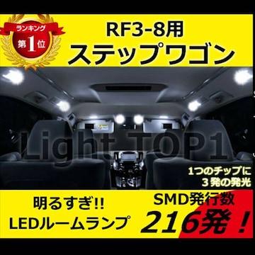 ステップワゴンRF3-8用LEDルームランプセットSMD基盤型豪華