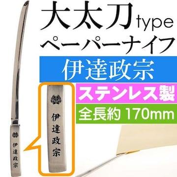 伊達政宗 大太刀ペーパーナイフ 全長17cm ステンレス鋼 ms215
