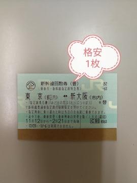 新幹線回数券新大阪東京(指定)1枚 普通郵便送料無料