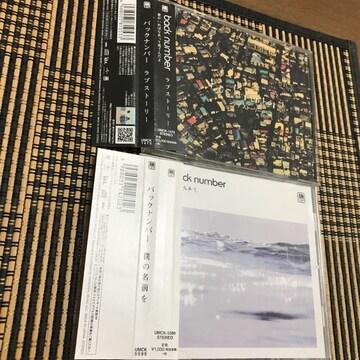 ラブストーリーback numberバックナンバーCD僕の名前をアルバム
