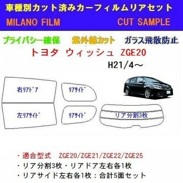 トヨタ ウィッシュ E20 カット済みカーフィルム