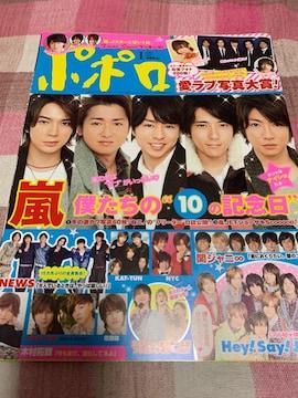 ★1冊/Popolo 2011.1