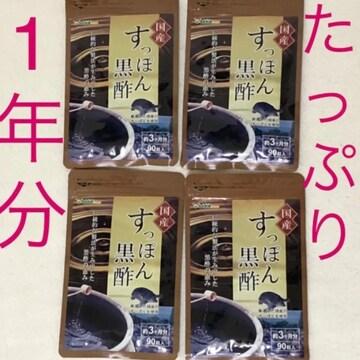 国産 黒酢 すっぽん黒酢  美容 健康維持サプリメント約一年分