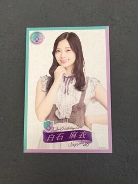 8th Anniversary 白石麻衣ポストカード